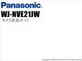 【DG-NVE21/WJ-NVE21JW】Panasonic i-Proシリーズ カメラ拡張キット(代引不可・返品不可)