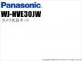【WJ-NVE30JW】Panasonic i-Proシリーズ カメラ拡張キット(代引不可・返品不可)
