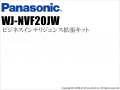 【DG-NVF20/WJ-NVF20JW】Panasonic i-Proシリーズ ビジネスインテリジェンス拡張キット(代引不可・返品不可)