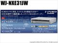 【WJ-NXE31JW】Panasonic カメラ拡張キット(32ch用)(代引不可・返品不可)