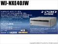 【WJ-NXE40JW】Panasonic i-proエクストリーム カメラ拡張キット(カメラ32台ライセンス)(代引不可・返品不可)