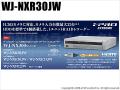 【WJ-NXR30JW】Panasonic RAID拡張キット (代引不可・返品不可)