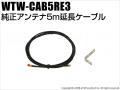 【WTW-CAB5RE3】純正アンテナ 5m延長ケーブル[返品不可]