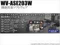 【WV-ASE203W】Panasonic i-Proシリーズ 機能拡張ソフトウェア(代引不可・返品不可)
