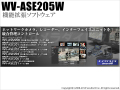 【WV-ASE205W】Panasonic i-Proシリーズ 機能拡張ソフトウェア(代引不可・返品不可)