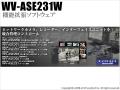 【WV-ASE231W】Panasonic i-Proシリーズ 機能拡張ソフトウェア(代引不可・返品不可)