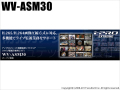 【WV-ASM30】Panasonic i-proエクストリーム 映像監視ソフトウェア(ライブ画表示専用ソフト) (代引不可・返品不可)