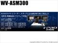 【WV-ASM300】Panasonic i-proエクストリーム 映像監視ソフトウェア (代引不可・返品不可)