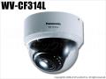 【WV-CF314L】Panasonic CCTVシリーズ SRプロセッサ搭載 ドーム型コンパクト監視カメラ(代引不可・返品不可)