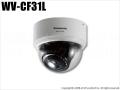 【WV-CF31L】Panasonic パナソニック CCTVシリーズ 赤外線LED搭載 屋内ドームカラーテルックカメラ(代引不可・返品不可)