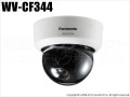 【WV-CF344】Panasonic CCTVシリーズ SRプロセッサ搭載 ドーム型コンパクト監視カメラ(代引不可・返品不可)