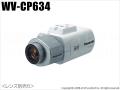 【WV-CP634】Panasonic スーパーダイナミック6方式カメラ(AC24V/DC12V)<レンズ・取付金具別売>(代引不可・返品不可)