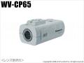 【WV-CP65】Panasonic CCTVシリーズ SD6方式カラーテルックカメラ 〈レンズ別売・取付金具付〉(代引不可・返品不可)