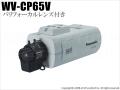 【WV-CP65V】Panasonic CCTVシリーズ SD6方式カラーテルックカメラ 〈レンズ付・取付金具付〉(代引不可・返品不可)