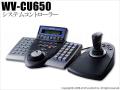 【WV-CU650】Panasonic CCTVシリーズ システムコントローラー(代引不可・返品不可)
