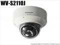 【WV-S2110J】Panasonic i-proエクストリーム スーパーダイナミック方式 HD ドームネットワークカメラ (代引不可・返品不可)