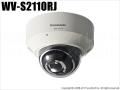 【WV-S2110RJ】Panasonic i-proエクストリーム スーパーダイナミック方式 HD ドームネットワークカメラ (代引不可・返品不可)