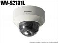 【WV-S2131L】Panasonic i-proエクストリーム スーパーダイナミック方式 ドームネットワークカメラ (代引不可・返品不可)