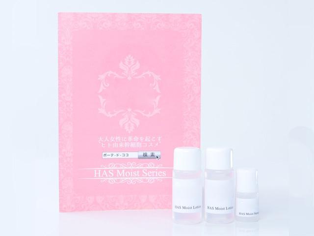 送料無料〈KAKO IIZUKA〉トライアルセット ヒト由来幹細胞エキスたっぷりの美容液&化粧水お試しセット♪
