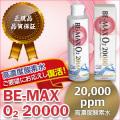 BE-MAX O2 20000