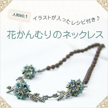 <限定品>百貨店イベント1番人気★花かんむりのネックレス