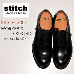 "STITCH ステッチ、""S001""、WORKER'S OXFORD ワーカーズオックスフォード [ブーツ][シューズ][ポストマン][革靴][小物][靴]"
