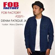 "FOB FACTORY、""F2371""、DENIM FATIGUE JK、デニムファティーグジャケット [アウター]"