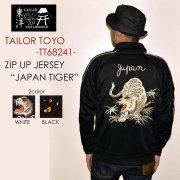 """東洋エンタープライズ、テーラー東洋、""""TT68241""""、""""JAPAN TIGER"""" ジップアップジャージー [スウェット]"""