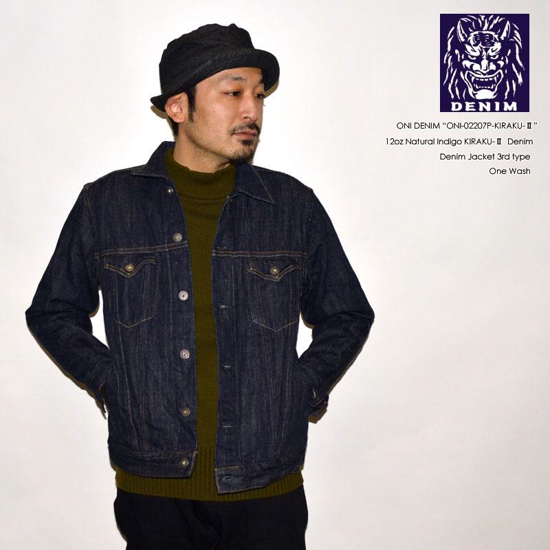 """鬼デニム ONI DENIM """"ONI-02207P-KIRAKU-2"""" 12oz 天然藍 KIRAKU-2 ポケット付き 3rd デニムジャケット [アウター]."""