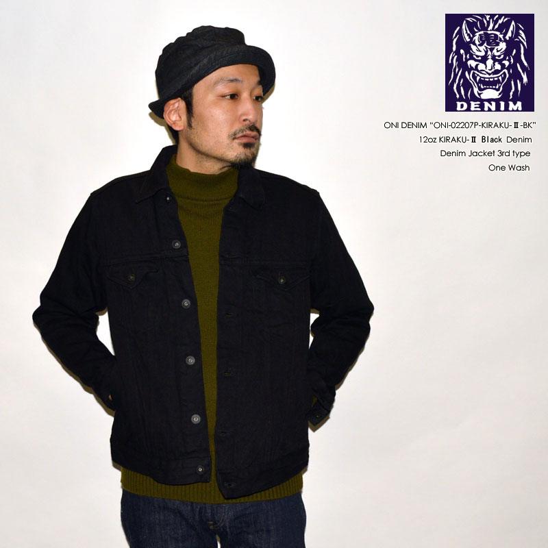 """鬼デニム ONI DENIM """"ONI-02207P-KIRAKU-2-BK"""" 12oz KIRAKU-2 ブラック ポケット付き 3rd デニムジャケット [アウター]."""