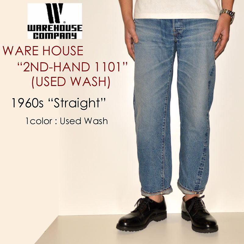 """WAREHOUSE ウエアハウス、""""Lot 1101"""" (2ND-HAND)、1960s ストレートモデル [ミドルストレート][ライトオンス][加工デニム]"""