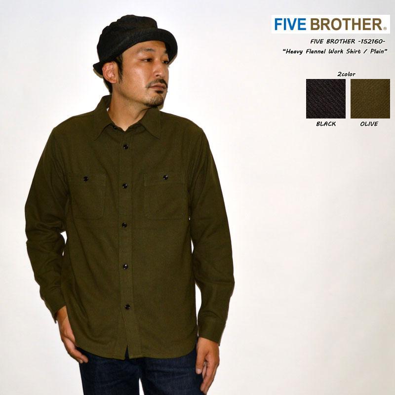 """FIVE BROTHER ファイブブラザー """"152160"""" ヘビーフランネルワークシャツ ネルシャツ プレーン [L/Sシャツ]"""