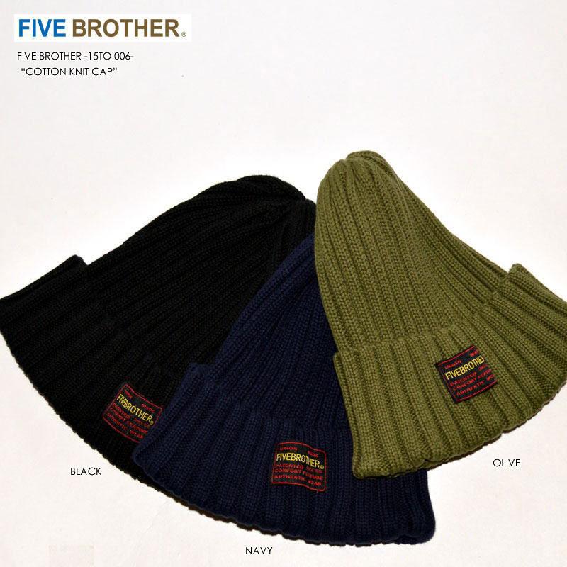 """FIVE BROTHER ファイブブラザー """"15TO 006"""" コットンニットキャップ [帽子][小物]"""
