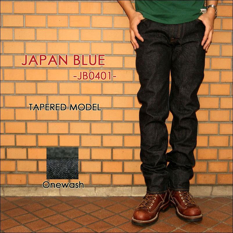 """JAPAN BLUE(ジャパンブルー)、""""JB0401""""、14,8ozセルビッチ テーパードモデル[へヴィーオンス][縦落ち系色落ち]"""