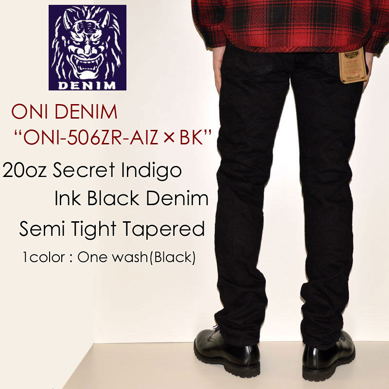 """鬼デニム ONI DENIM、""""ONI-506ZR-AIZ×BK""""、20oz Secret Indigo Ink Black Denim Semi Tight Tapered、20ozシークレット藍墨ブラックデニムセミタイトテーパード [タイトストレート][へヴィーオンス][ヴィンテージ系色落ち]"""