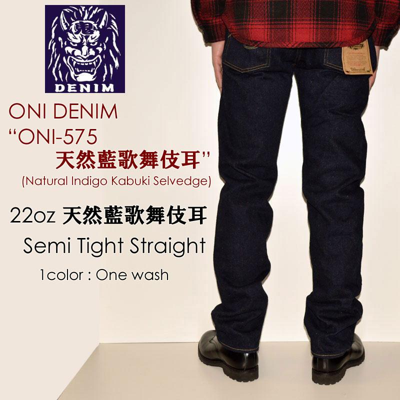 """鬼デニム ONI DENIM、""""ONI-575KABUKI""""、22oz Natural Indigo Semi Tight Straight、22oz 天然藍歌舞伎耳セミタイトストレート [タイトストレート][へヴィーオンス][ヴィンテージ系色落ち]"""