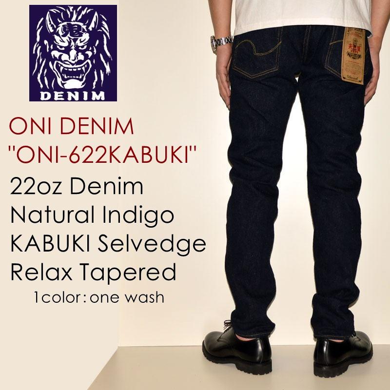 """鬼デニム ONI DENIM、""""ONI-622KABUKI""""、22oz 天然藍歌舞伎耳リラックステーパード [タイトストレート][へヴィーオンス][ヴィンテージ系色落ち]"""