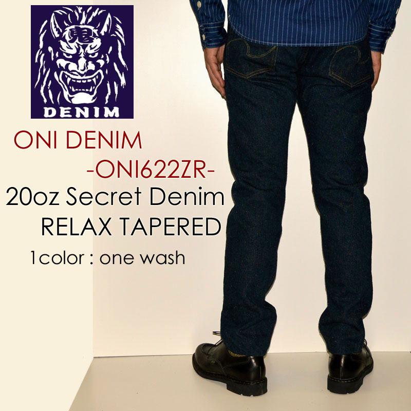 """鬼デニム ONI DENIM、""""ONI-622ZR""""、20oz 鬼秘シークレットデニム リラックステーパード [タイトストレート][へヴィーオンス][ヴィンテージ系色落ち]"""