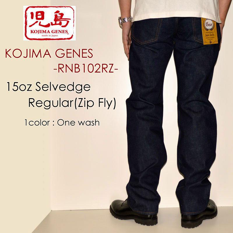 "KOJIMA GENES 児島ジーンズ、""RNB-102RZ""、15oz セルビッチレギュラーストレート ジッパーフライ [ミドルストレート][へヴィーオンス][ヴィンテージ系色落ち]"