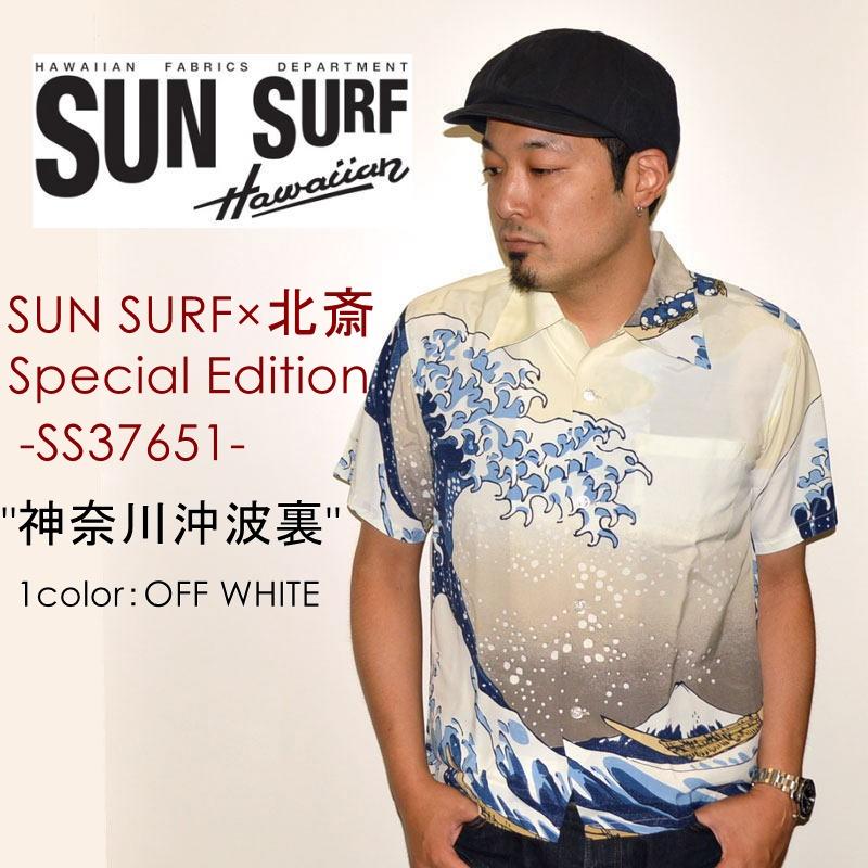 """SUN SURF × 北斎、""""SS37651""""、スペシャル エディション """"神奈川沖波裏"""" アロハシャツ [S/Sシャツ]"""