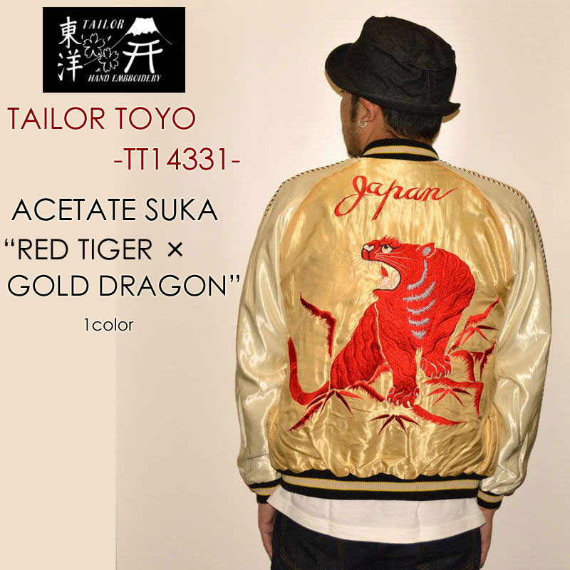 """東洋エンタープライズ、テーラー東洋、""""TT14331-195""""、""""RED TIGER""""×""""GOLD DRAGON"""" アセテートスカ [スカジャン][SOUVENIR JACKET][アウター]"""