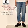 """WAREHOUSE ウエアハウス、""""Lot 1100"""" (2ND-HAND)、1970s 66モデル [ミドルストレート][ライトオンス][加工デニム]"""