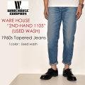 """WAREHOUSE ウエアハウス、""""Lot 1105"""" (2ND-HAND)、1960s テーパードジーンズ [タイトストレート][ライトオンス][加工デニム]"""