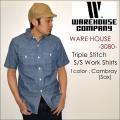 """WAREHOUSE ウエアハウス、""""3080""""、S/S CHAMBRAY WORK SHIRTS、シャンブレーワークシャツ [S/Sシャツ]"""