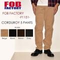 """FOB FACTORY、""""F1151""""、コーデュロイ5ポケットパンツ [OTHER PANTS][チノパン]"""