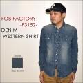 """FOB FACTORY、""""F3152""""、デニムウエスタンシャツ [L/Sシャツ]"""