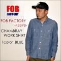"FOB FACTORY、""F3378""、シャンブレーワークシャツ [L/Sシャツ]"