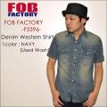 """FOB FACTORY、""""F3396""""、H/S デニムウエスタンシャツ [S/Sシャツ]"""