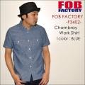 """FOB FACTORY、""""F3402""""、H/S シャンブレーワークシャツ [S/Sシャツ]"""