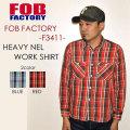 """FOB FACTORY、""""F3411""""、ヘヴィーネルワークシャツ [L/Sシャツ]"""